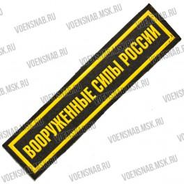"""Вышитая полоска """"Вооруженные силы России"""" МН оливковое сукно"""