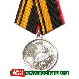 """Медаль """"300 лет морской пехоте"""""""