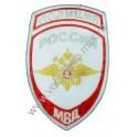 "Нашивка нарукавная ""Полиция МВД"""