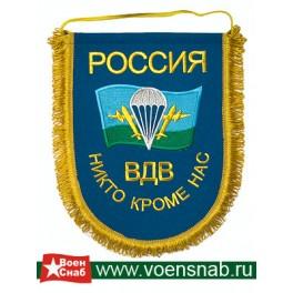 """Вымпел вышитый """"Россия ВДВ Никто, кроме нас"""""""