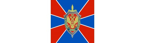Погоны ФСБ