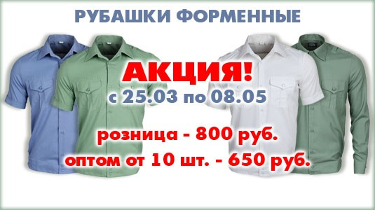 Военторг рубашки